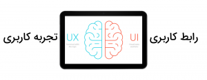 آموزش طراحی رابط کاربری