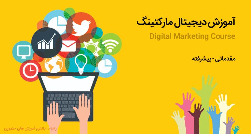 آموزش دیجیتال مارکتینگ و آموزش بازاریابی دیجیتال