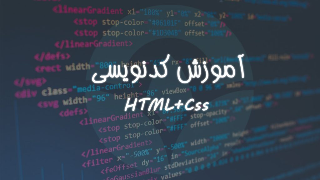 آموزش کدنویسی HTML و CSS