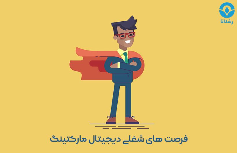 فرصت های شغلی دیجیتال مارکتینگ | رشدانا