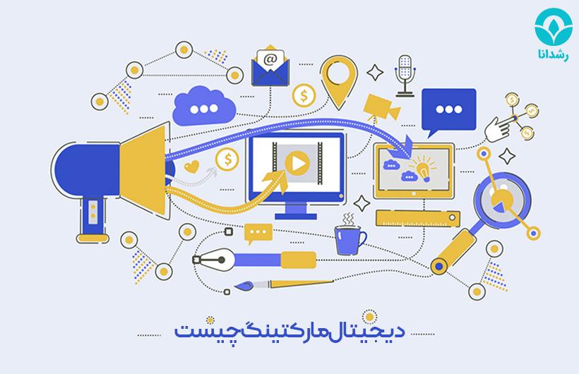 دیجیتال مارکتینگ چیست؟ | رشدانا