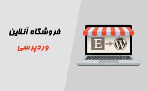 تصویر از تبدیل شدن فروشگاه سنتی به فروشگاه اینترنتی با ساخت فروشگاه آنلاین با وردپرس