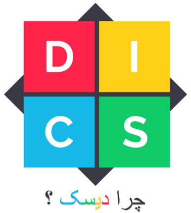 آموزش تیپ شناسی DISC و ارتباطات موثر