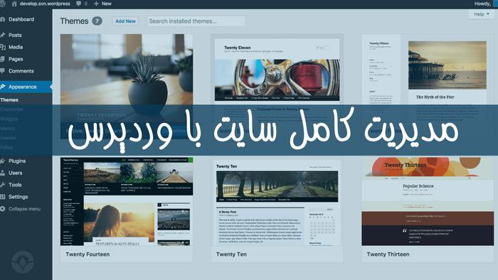 مدیریت کامل سایت با وردپرس