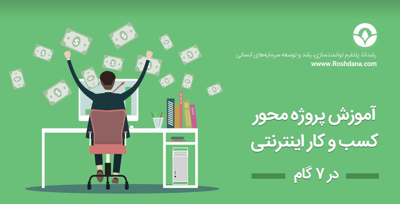 آموزش پروژه محور راه اندازی کسب و کار اینترنتی از 0 تا 100 در رشدانا ، آموزش راه اندازی کسب و کار اینترنتی ، آموزش کسب و کار اینترنتی ، آموزش کسب و کار اینترنتی در ایران