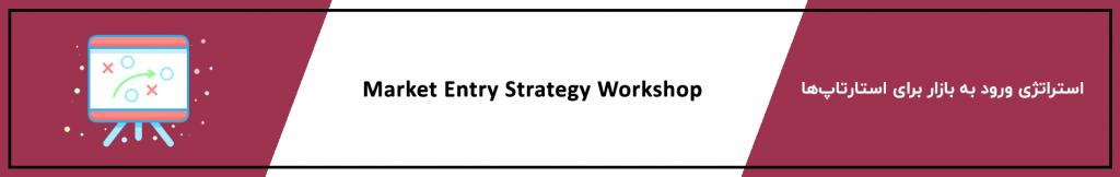 استراتژی ورود به بازار برای استارتاپ