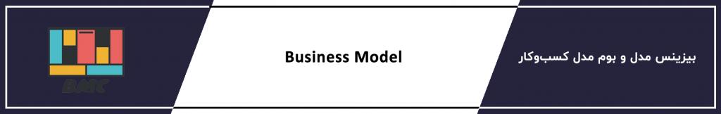 بیزینس مدل و بوم مدل کسب و کار