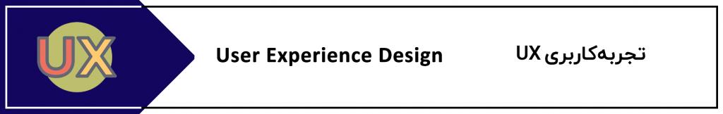 آموزش طراحی تجربه کاربری UX