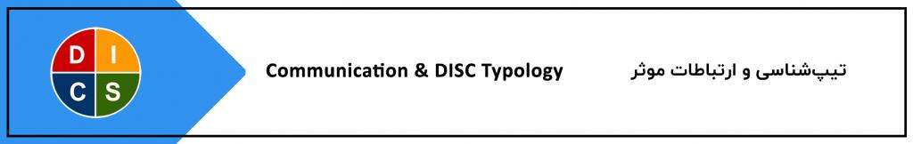 تیپ شناسی DISC و ارتباطات موثر