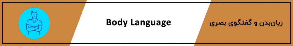 زبان بدن و گفتگوی بصری