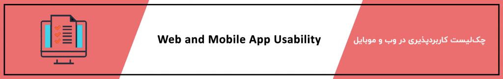 چک_لیست_کاربردپذیری_در_وب_و_موبایل
