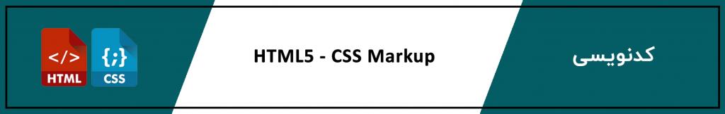 دوره آموزش کدنویسی HTML۵ و CSS