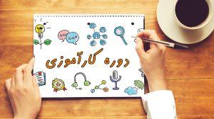 شرایط کارآموزی و کارورزی دانشگاه های دولتی و آزاد ایران