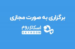 اسکای روم آموزش آنلاین