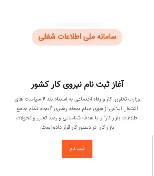 سامانه ملی اطلاعات مشاغل و نیروی انسانی