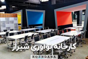 کارخانه نوآوری شیراز