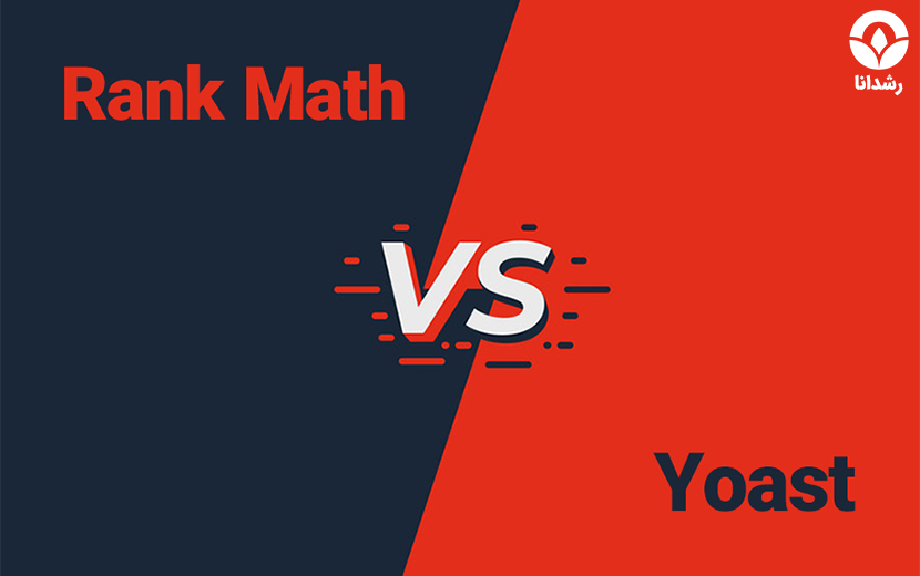 مقایسه دو افزونه سئو وردپرس Yoast و Rank Math | محسن ام پی