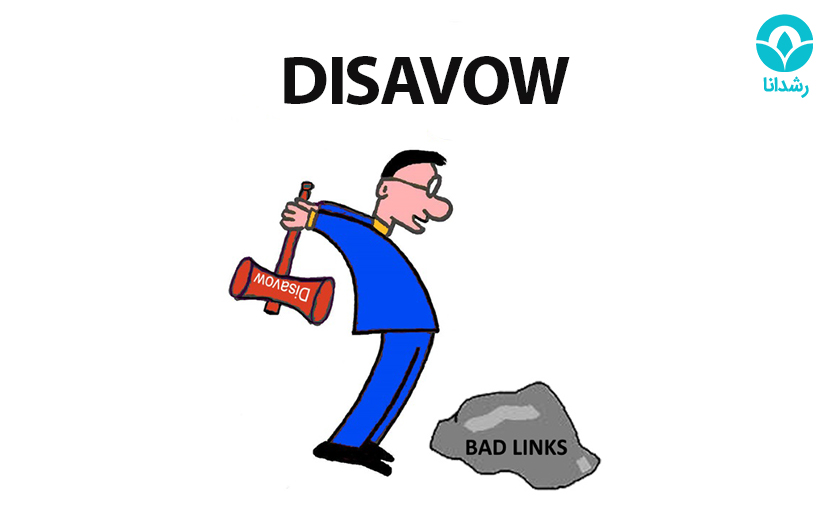 disavow کردن چیست   رشدانا