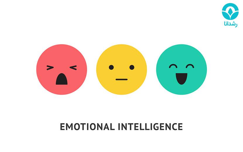 هوش هیجانی چیست | رشدانا