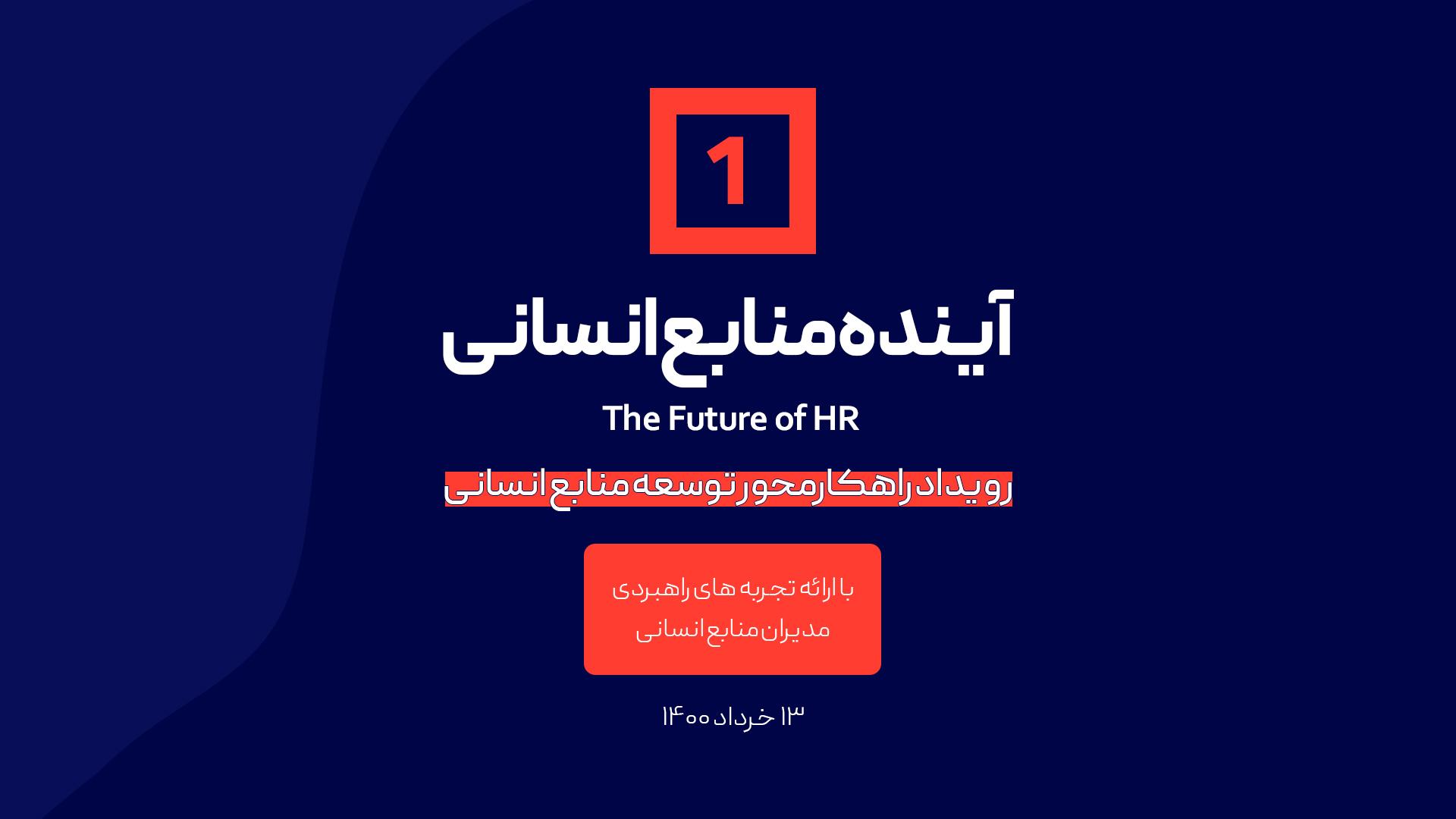 رویداد FHR